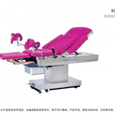科凌 KL-2E型综合产床