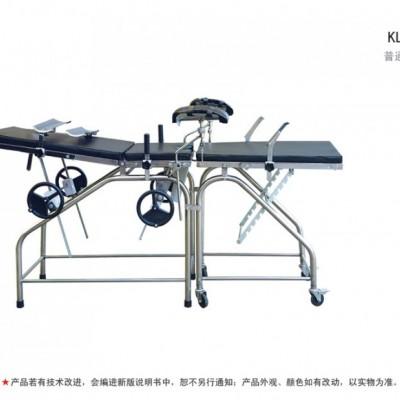 科凌 KL-3A型普通产床