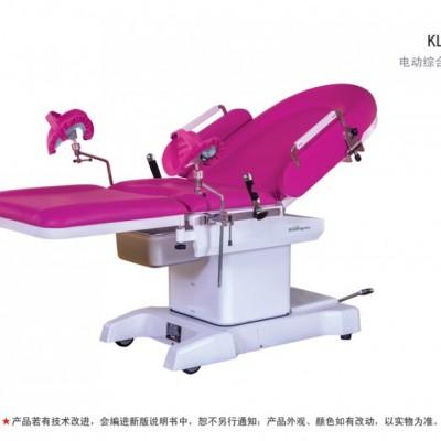 科凌 KL-2F型综合产床 [ 超宽 ]