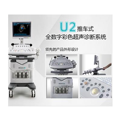 理邦 U2推车式全数字彩色超声诊断系统