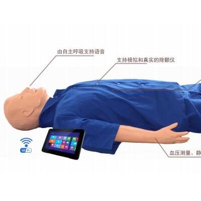 嘉奕 JY/ACLS100 成人高级生命支持急救模拟系统( 无线版)