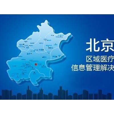 海纳医信 北京市远程医疗会诊中心平台
