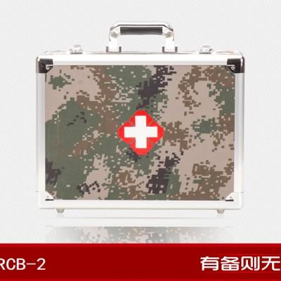 红立方RCB-2军用外科型急救保健箱