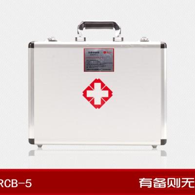 红立方RCB-5出诊型急救保健箱