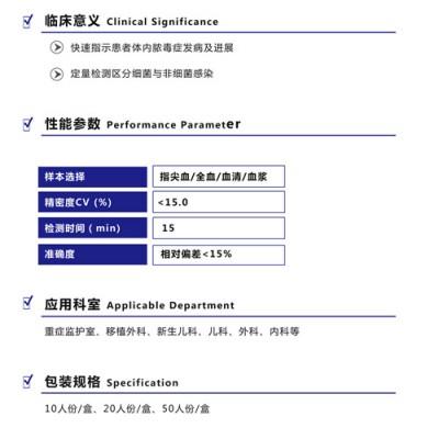普迈德 (荧光)病毒/细菌感染及儿科感染检测—PCT