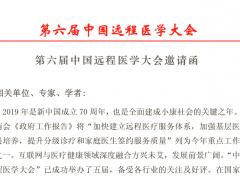 中国人民解放军总医院第六届中国远程医学大会定于 8月23日开幕 邀您出席!