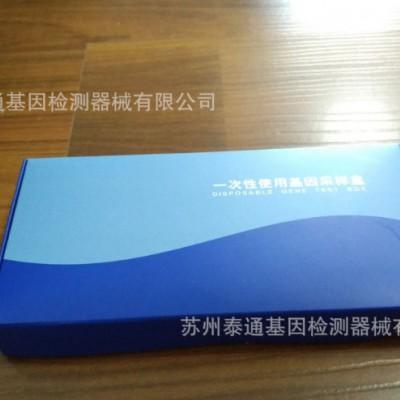 一次性使用基因采样盒-16型蓝盒