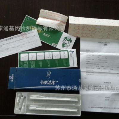 一次性使用基因采样盒-硬盒包装