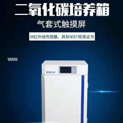 鑫贝西二氧化碳培养箱参数 生化CO2培养箱价格