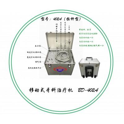 超盛便携式牙科治疗机 BD-402A便携式牙科治疗机