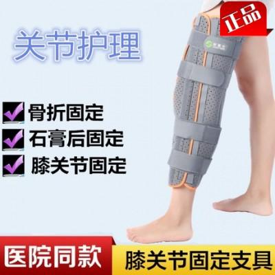 深圳好医仕腿部骨折摔伤固定绑带三片式护膝支具大腿术后夹板胫腓骨关节炎套