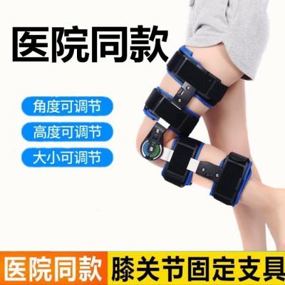 好医仕可调膝关节支具矫形器固定下肢支架大腿骨折术后骨折关节支具