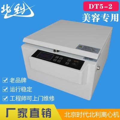 DT5-2型美容离心机,美容吸脂离心机