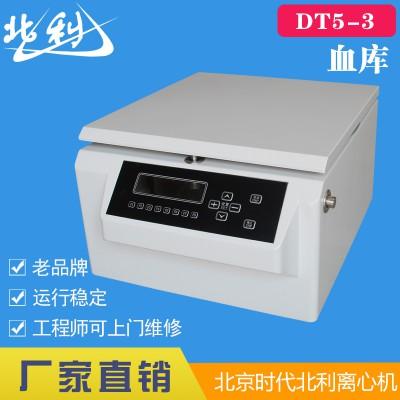 DT5-3型血库专用离心机,DT5-3血库专用离心机