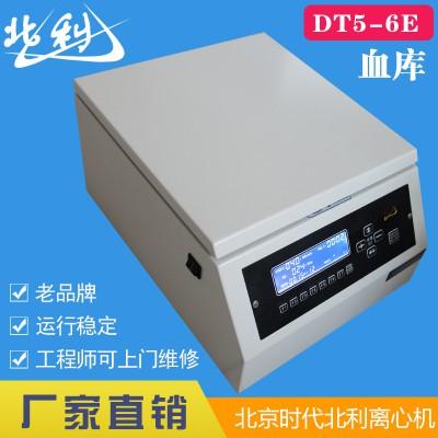 DT5-6E型血库专用离心机,DT5-6E血库专用离心机