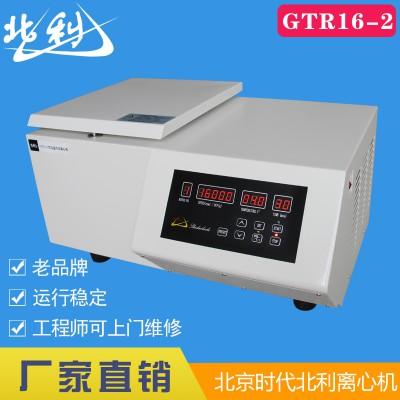 GTR16-2 高速冷冻离心机 GTR16-2 冷冻离心机