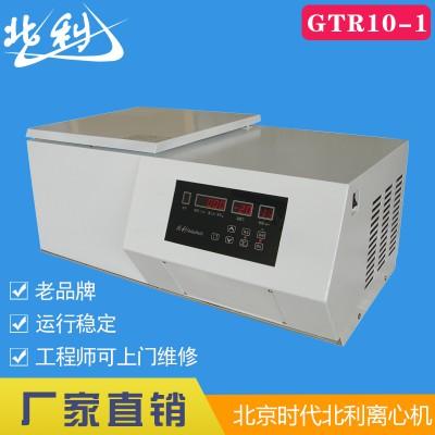 GTR10-1 低速冷冻离心机 GTR10-1 离心机