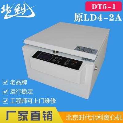 DT5-1(原LD4-2A)低速台式离心机,LD4-2A低速台式离心机