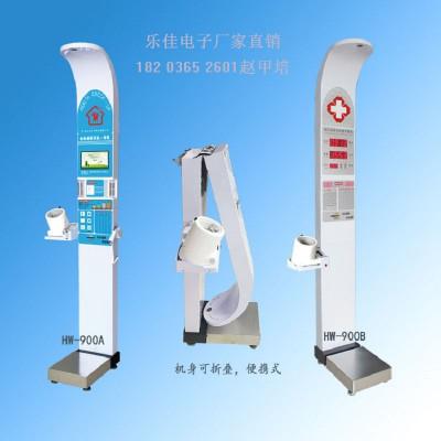 公共卫生智能健康一体机,便携式健康一体机厂家直销