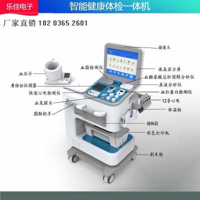 智能健康体检一体机,乐佳HW-V6000智慧养老智能健康一体机