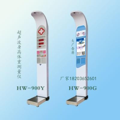 超声波身高体重秤,HW-900Y超声波身高体重体检机