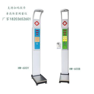 红外线身高体重测量仪,身高体重测量秤