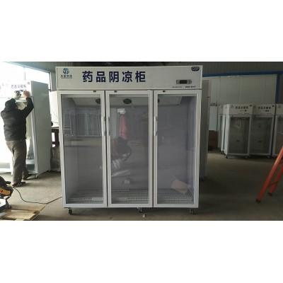 天信华洋 药品展示柜阴凉柜冷藏柜厂家