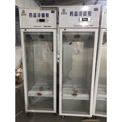 天信华洋 医用药品展示柜冷藏柜厂家直销