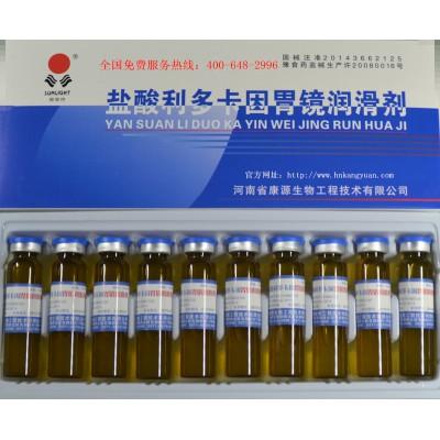 康源 盐酸利多卡因胃镜润滑剂胃镜检查润滑剂价格