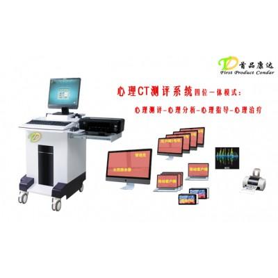 首品康达CT测评系统  TD心理CT测评系统