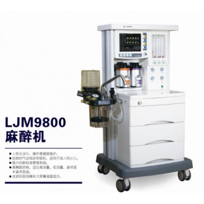 乐基医疗麻醉机  9800麻醉机