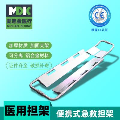 麦迪金急救担架 MDK-C101铲式担架
