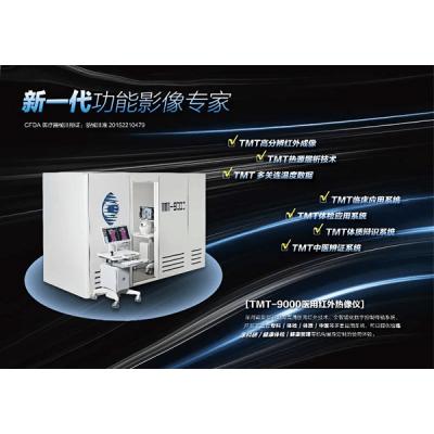 新瀚光电 TMT-9000医用舱体型红外热像仪厂家
