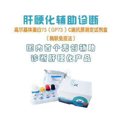 众森生物 高尔基体蛋白73(GP73)C端抗原测定试剂盒价格