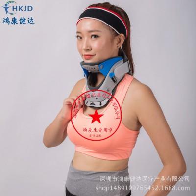 鸿康健达家用医用可调节颈椎固定护理颈托 透气护颈部固定带批发