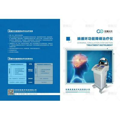 脑循环功能障碍治疗仪