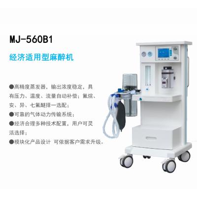 MJ-560B1经济适用型麻醉机 奥凯医疗麻醉设备 江苏国产麻醉机厂家