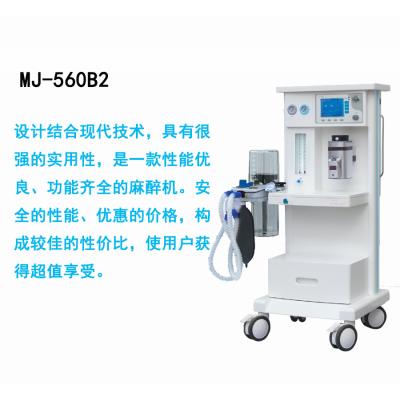 奥凯医疗麻醉机MJ-560B2 多功能麻醉工作站 手术室麻醉机品牌