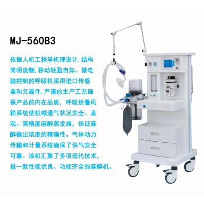 江苏奥凯医疗MJ-560B3呼吸麻醉机 手术室全功能麻醉机价格