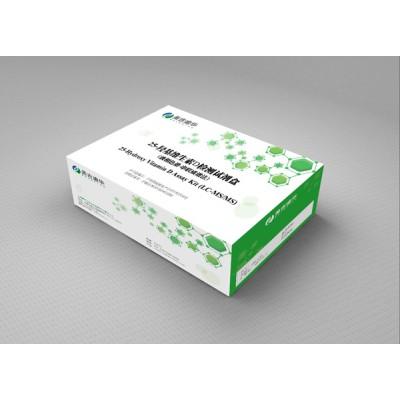 美吉逾华25-羟基维生素D检测试剂盒(液相色谱-串联质谱法)