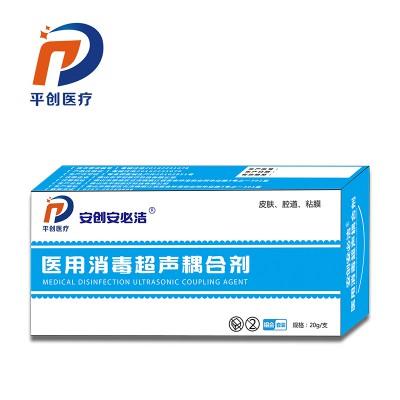 平创医疗消毒超声耦合剂 医用消毒超声耦合剂20g