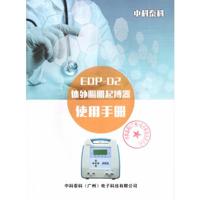 中科泰科 EDP-D2医用便携式体外膈肌起搏器厂家