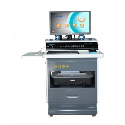 华科电子 HK-X-A医用豪华型自动心血管功能检测仪厂家