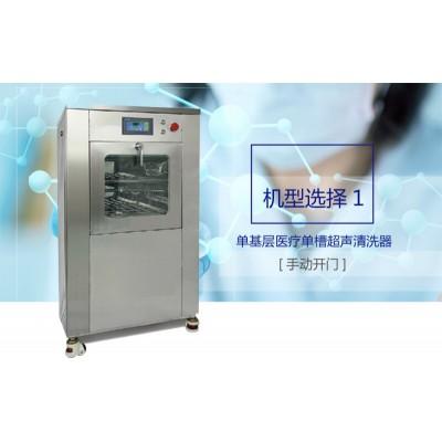 美雅洁单槽式超声清洗机 手动开门单槽小型超声波清洗 单槽多功能超声波清洗器