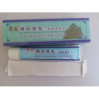 褥疮康复皮肤保护剂