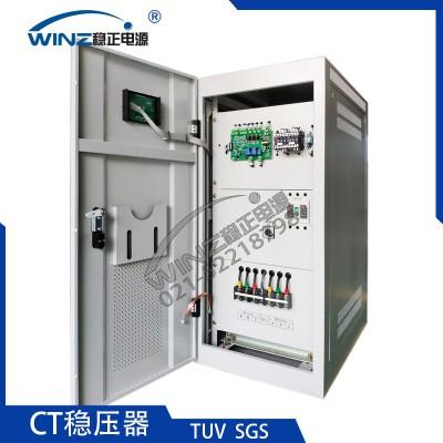稳正电源CT稳压器|SBW-YL医用稳压器 医疗CT交流稳压器厂家