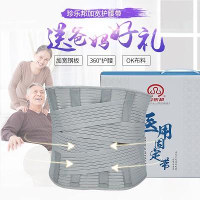 乐邦医疗新款加宽透气护腰四季钢板护腰带 腰椎腰脱保健腰间盘