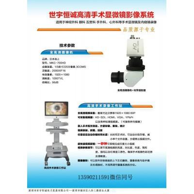 池上徕卡手术显微镜录像系统工作站MKC-230HD 世宇恒诚手术显微镜录像系统