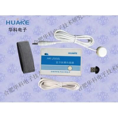 HK-2000系列脉搏传感器厂家 华科电子压电式脉搏传感器 集成化数字脉搏传感器