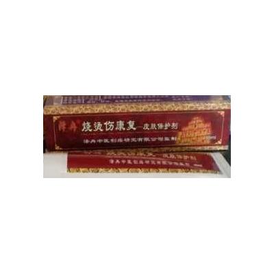 鼎舜皮肤保护剂 铸航医疗康复型烧烫伤皮肤保护剂